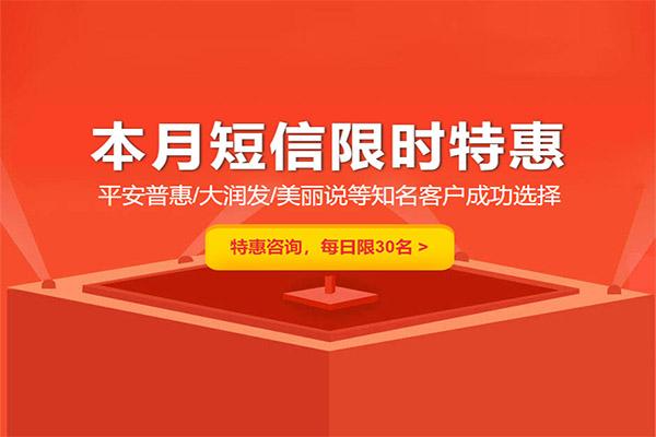 天津1069短信发送平台图片资料